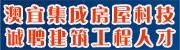 河南省澳宜集成房屋科技股份有限公司bwin娱乐手机登录分公司