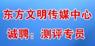 东方文明传媒中心有限公司