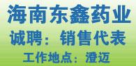 海南东鑫药业有限公司