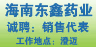 bwin娱乐手机登录东鑫药业有限公司