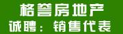 海南格誉房地产营销策划有限公司