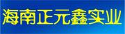 bwin娱乐手机登录正元鑫实业有限公司