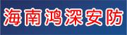 贝博平台下载鸿深安防装备科技ballbet贝博下载