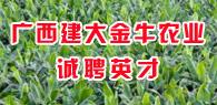广西建大金牛农业科技有限公司