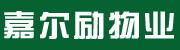 海南嘉尔励物业服务有限公司