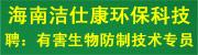 海南洁仕康环保科技有限公司