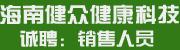 海南健众健康科技有限公司
