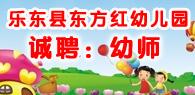海南省乐东县东方红幼儿园