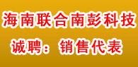 海南联合南彭科技有限公司