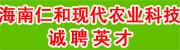 bwin娱乐手机登录仁和现代农业科技开发有限公司