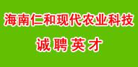 海南仁和现代农业科技开发有限公司