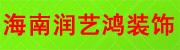 bwin娱乐手机登录润艺鸿装饰设计工程有限公司