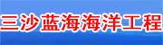 三沙蓝海海洋工程有限公司