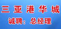三亚港华城商业管理有限公司
