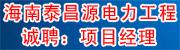 bwin娱乐手机登录泰昌源电力工程有限公司