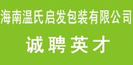 海南温氏启发包装有限公司