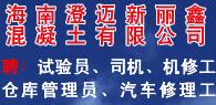 bwin娱乐手机登录澄迈新丽鑫混凝土有限公司