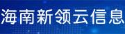 贝博平台下载新领云信息技术ballbet贝博下载