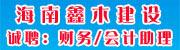 bwin娱乐手机登录鑫木建设工程有限公司