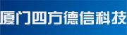 厦门四方德信科技ballbet贝博下载贝博平台下载分公司