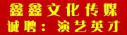 贝博平台下载经济特区鑫鑫文化传媒ballbet贝博下载