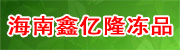 bwin娱乐手机登录鑫亿隆冻品贸易有限公司