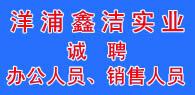 洋浦鑫洁实业有限公司