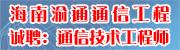 海南渝通通信工程有限公司