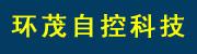 浙江环茂自控科技有限公司—海南分公司