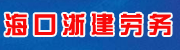 海口浙建劳务有限公司